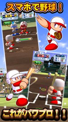 実況パワフルプロ野球 iPhoneアプリ