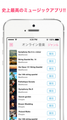 無料で音楽聴き放題!-iLoveMusic-最高のMP3プレイヤー iPhoneアプリ