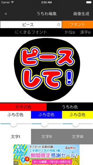 うちわ文字作成!ファンサーズ iPhoneアプリ