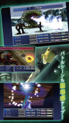 FINAL FANTASY VII iPhoneアプリ