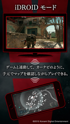 METAL GEAR SOLID V: THE PHANTOM PAIN iPhoneアプリ