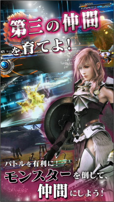 FINAL FANTASY XIII-2 iPhoneアプリ