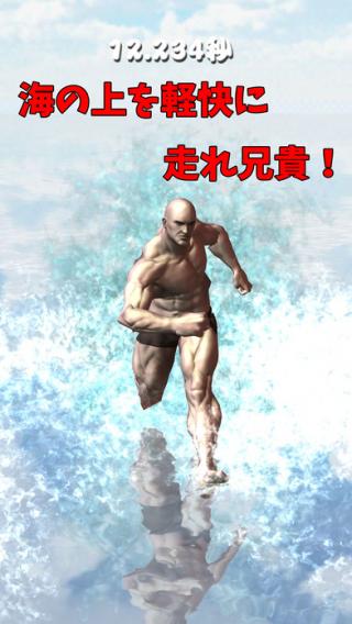 海の上の筋肉兄貴! iPhoneアプリ