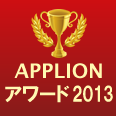 APPLIONアワード2013(iPhoneアプリ部門賞(無料))