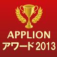 APPLIONアワード2013(Androidアプリ部門賞(無料))