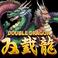 【¥100→無料】名作「ダブルドラゴン」が無料セール!【6月12日(木)】