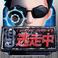 【7/6最新作放送】逃走中 公式ゲームアプリが人気!【6月17日(火)】 - iPhoneアプリニュース