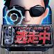 【7/6最新作放送】逃走中 公式ゲームアプリが人気!【6月17日(火)】 - Androidアプリニュース