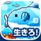 【マンボー】激ムズ育成ゲーム「生きろ!マンボウ」が大ブレイク中!【6月25日(水)】 - iPadアプリニュース