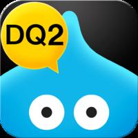 【ドラクエ】ドラゴンクエスト2のアプリが配信開始!【6月26日(木)】