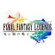 【FF大幅セール】「ファイナルファンタジー」シリーズ全作品が期間限定セールを開始!