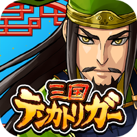 【ガンホー】三国志ベースの放置ゲーム「三国テンカトリガー」がリリースされ話題に! - iPhoneアプリニュース