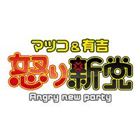 マツコ&有吉の怒り新党「知っておくべき新3大すぐ死んじゃうゲーム」がネットで話題に! - おすすめアプリまとめ