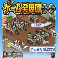 【ゲーム会社経営】コンテンツ制作現場シミュレーション「ゲーム発展国++」が人気に!