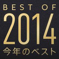 AppStoreが選ぶ、ゲーム以外の「iPhoneベストアプリ2014」全27作品を一挙にご紹介します - おすすめアプリまとめ