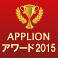 APPLIONアワード2015(iPadアプリ部門賞(無料))