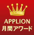 APPLION月間アワード2016年8月度 (Androidアプリ)