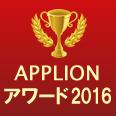 APPLIONアワード2016(Androidアプリ部門賞(無料))