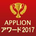 APPLIONアワード2017(iPhoneアプリ部門賞(無料))