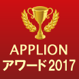 APPLIONアワード2017(iPhoneアプリ部門賞(有料))
