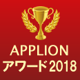 APPLIONアワード2018(iPhoneアプリ部門賞(有料))