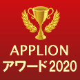 APPLIONアワード2020(iPhoneアプリ部門賞(無料))