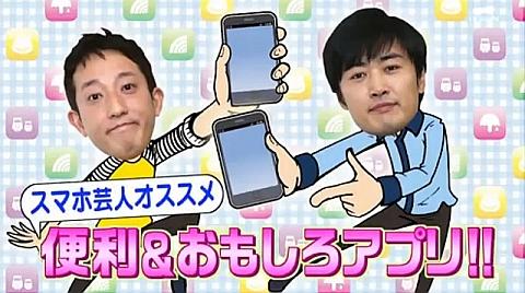 「スマホじゃない芸人」(アメトーーク!)で紹介された全アプリまとめ(iPhone編)