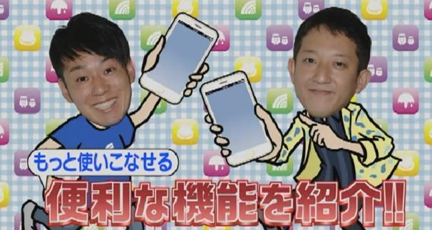 「iPhoneを使いこなせない芸人」アメトーク - もっと使いこなせる!便利な機能をご紹介