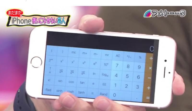 アメトーク「まだまだiPhone使いこなせない芸人」で紹介された計算機アプリ