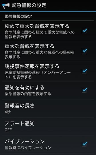 Androidの地震警報通知の設定