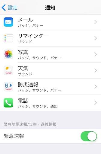 iPhoneの地震速報通知の設定